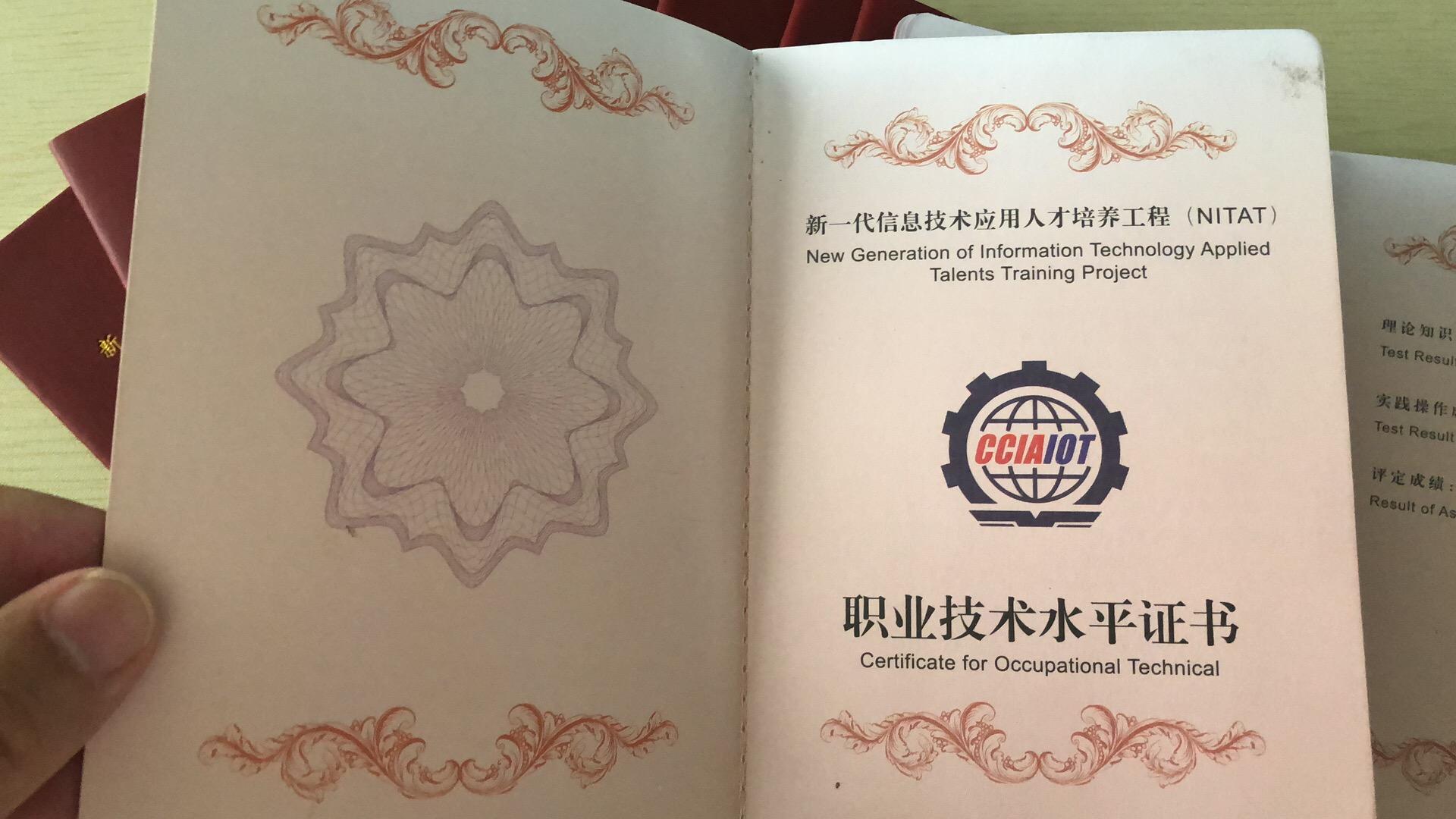 5G+金融行業關鍵技術與應用班2019(11月北京班)