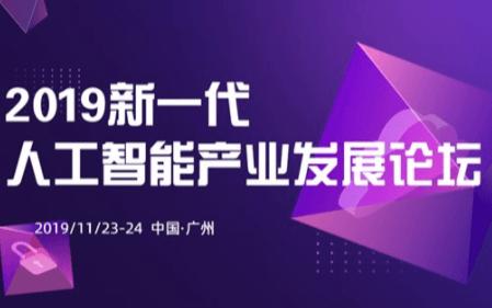 2019新一代人工智能产业发展论坛(广州)