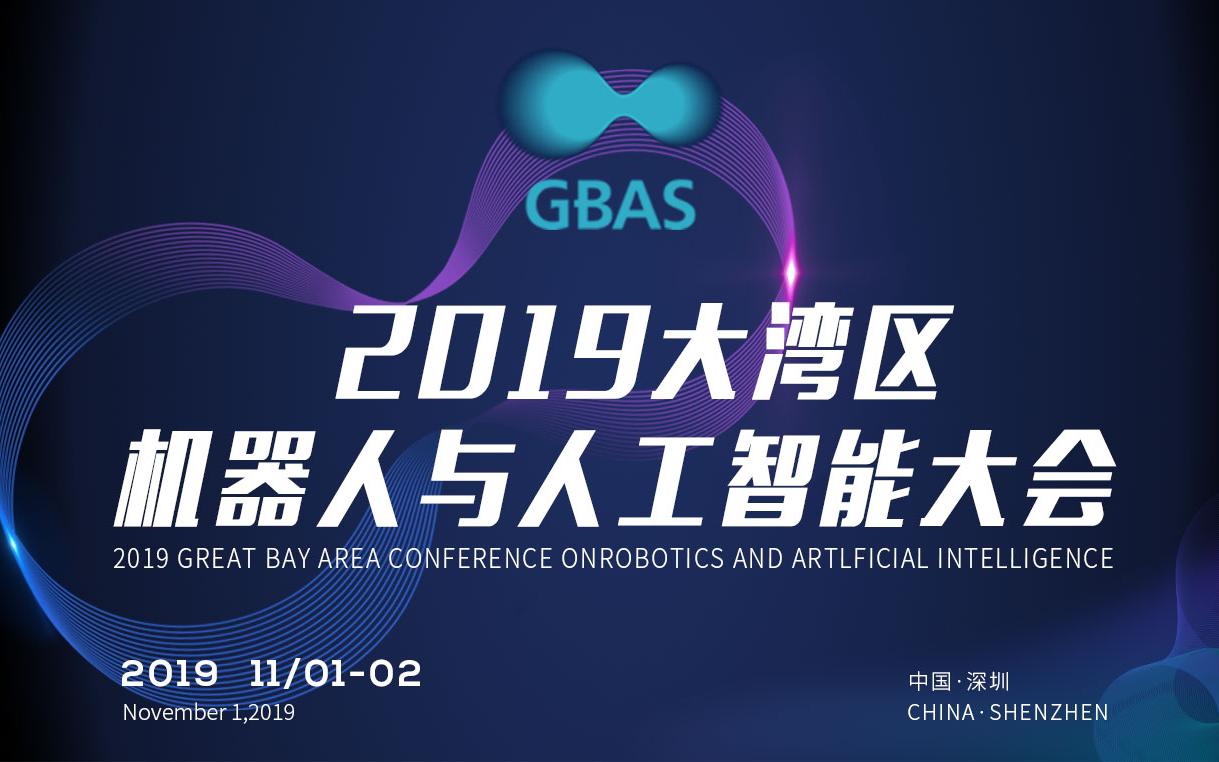 GBAS2019大湾区机器人与人工智能大会(深圳)