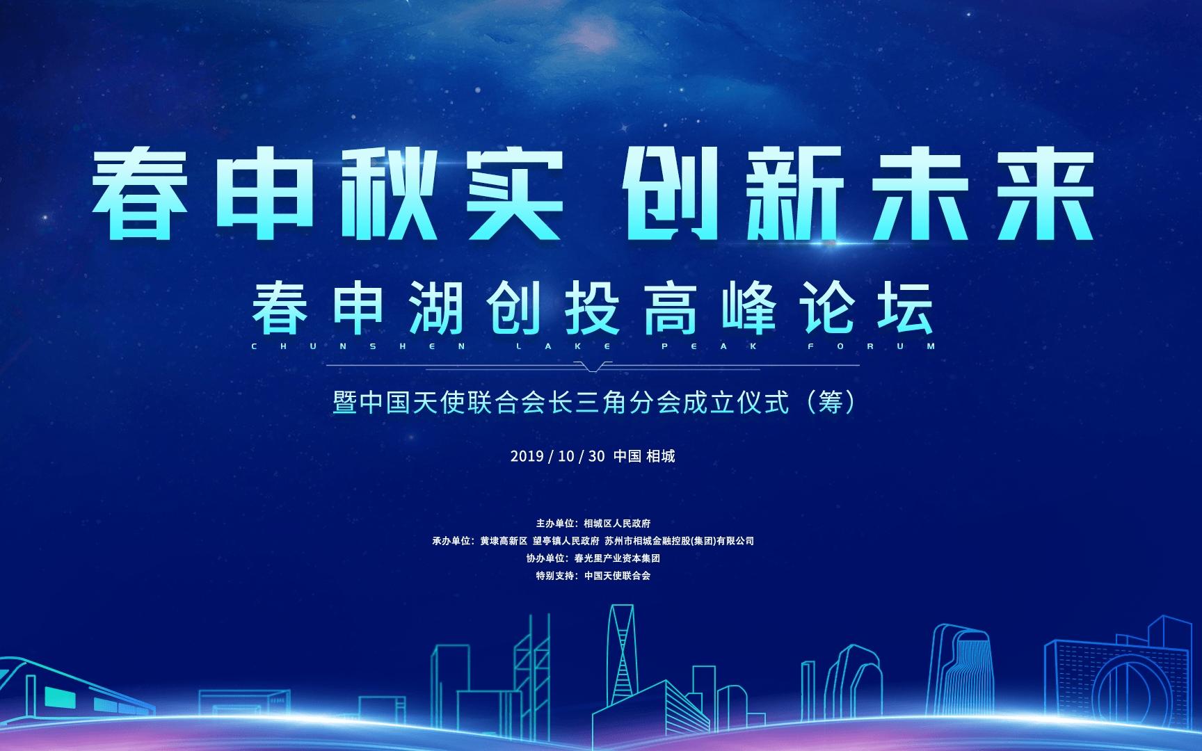 春申秋实 创新未来——2019春申湖创投高峰论坛(苏州)