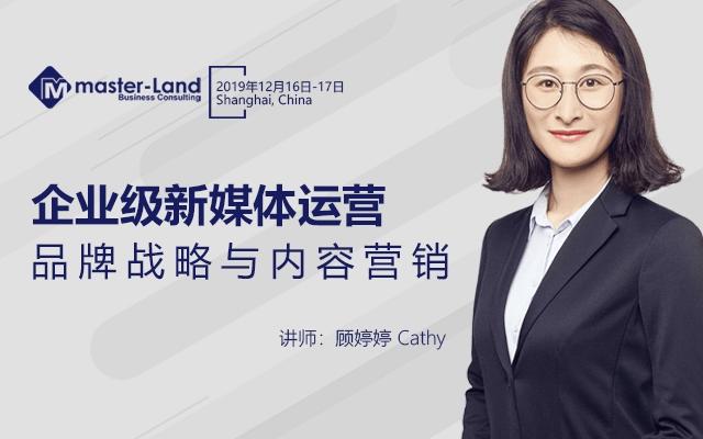 2019企业级新媒体运营:品牌战略与内容营销 Social Media Best Practice: branding strategy & content marketing(上海)