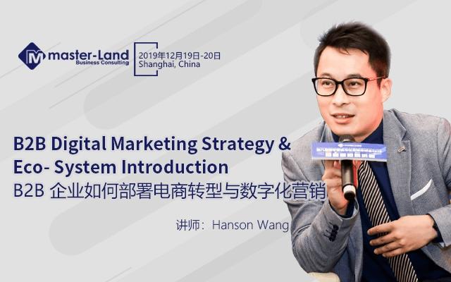 2019 B2B 企業如何部署電商轉型與數字化營銷(上海)