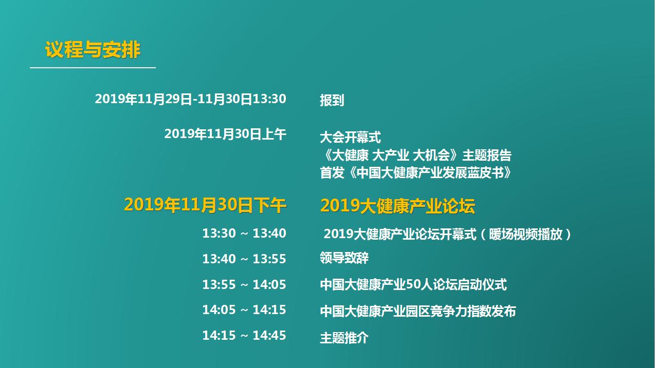 2019·杭州·大健康产业(生物创新药及创新医疗器械)论坛