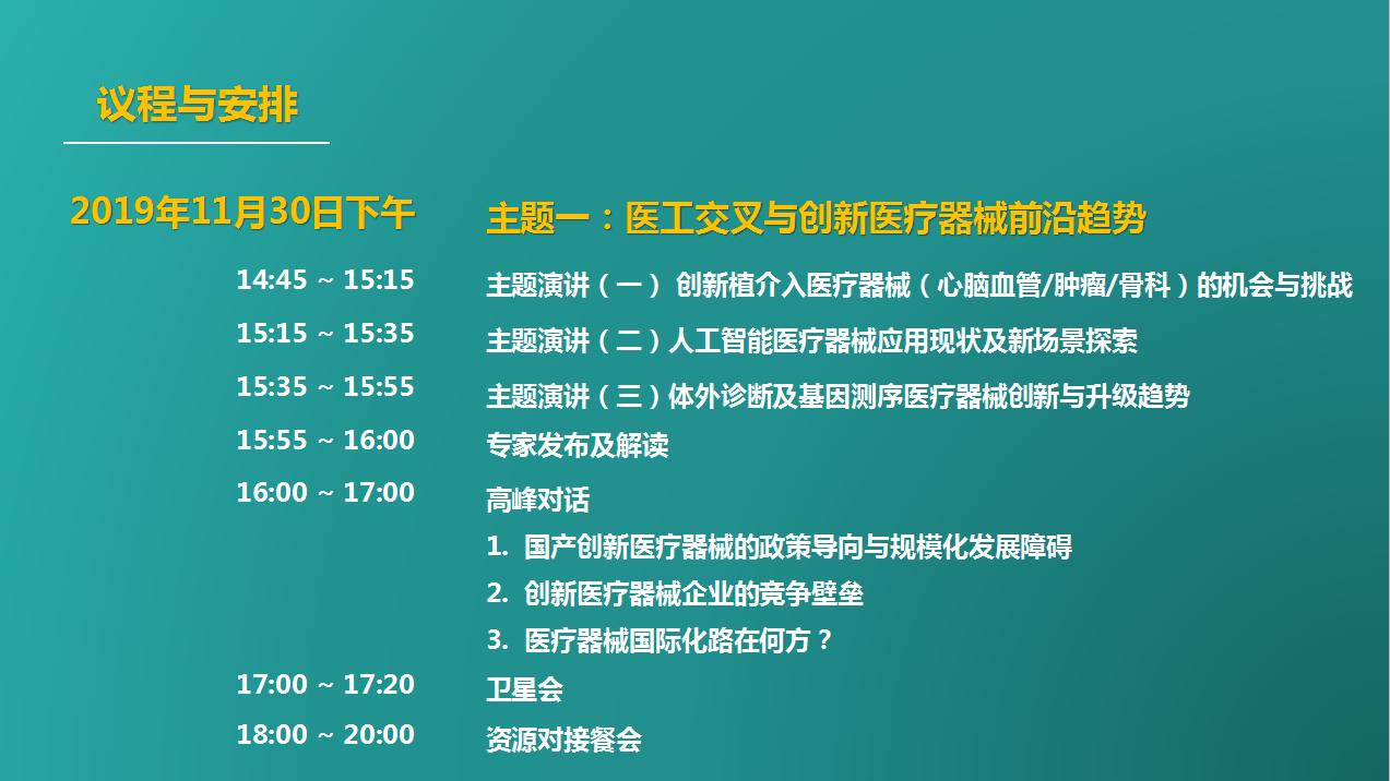 2019·杭州·大健康產業(生物創新藥及創新醫療器械)論壇