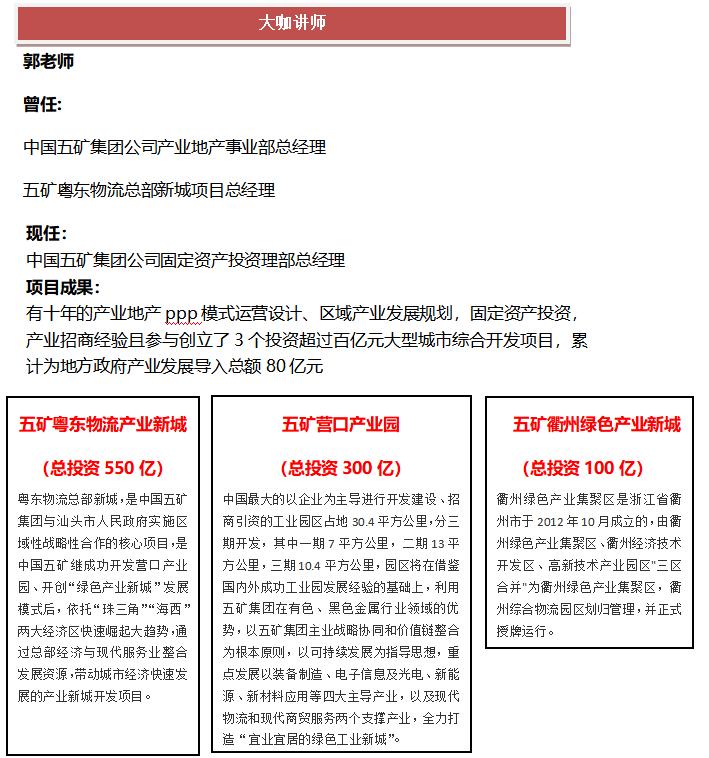 2019產業地產開發全流程模式與案例解析培訓班(11月深圳班)