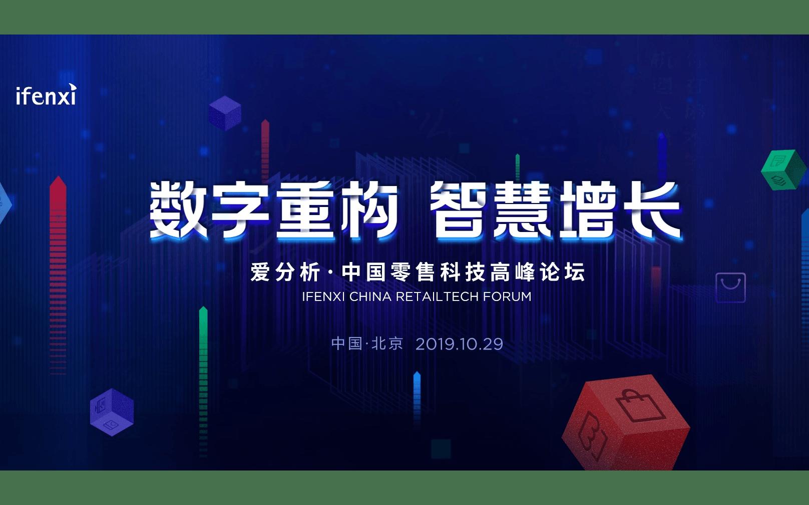 2019愛分析·中國零售科技高峰論壇(北京)