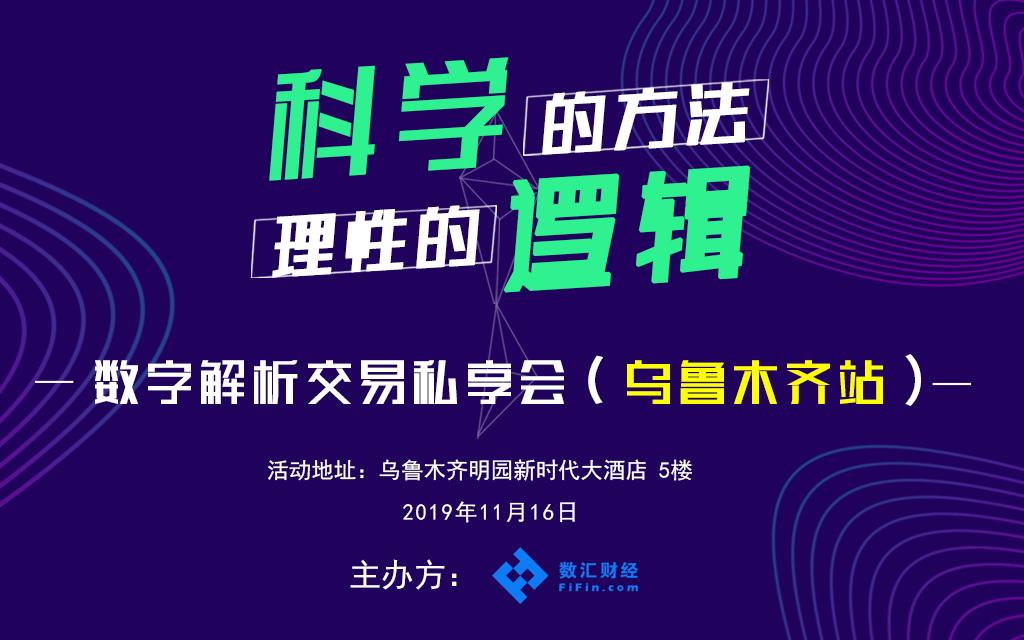 2019数字解析交易私享会(乌鲁木齐)