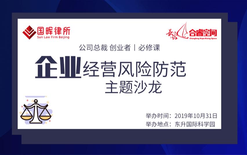 2019企业经营风险防范-主题沙龙(北京)