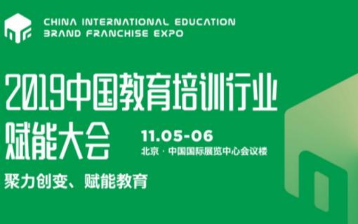 2019中国教育培训行业赋能大会(北京)