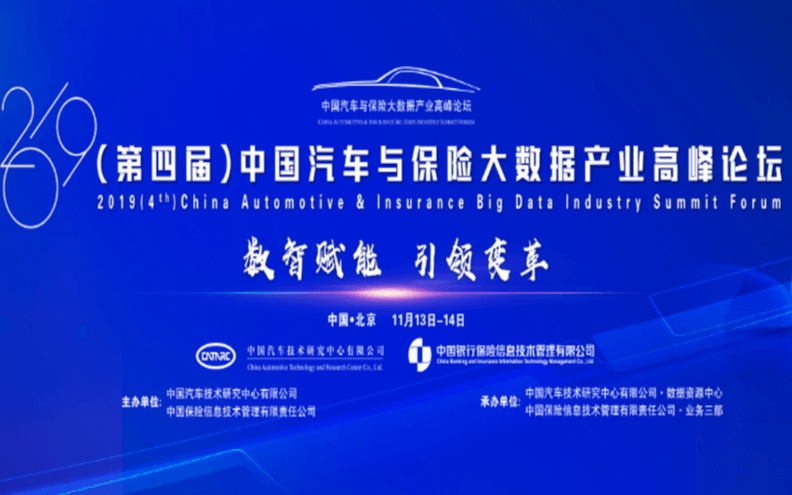 2019(第四届)中国汽车与保险大数据产业高峰论坛(北京)