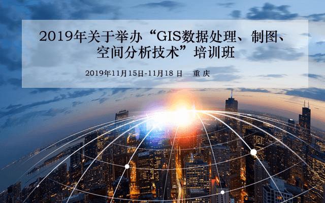 2019年GIS数据处理、制图、空间分析技术培训班(11月重庆班)
