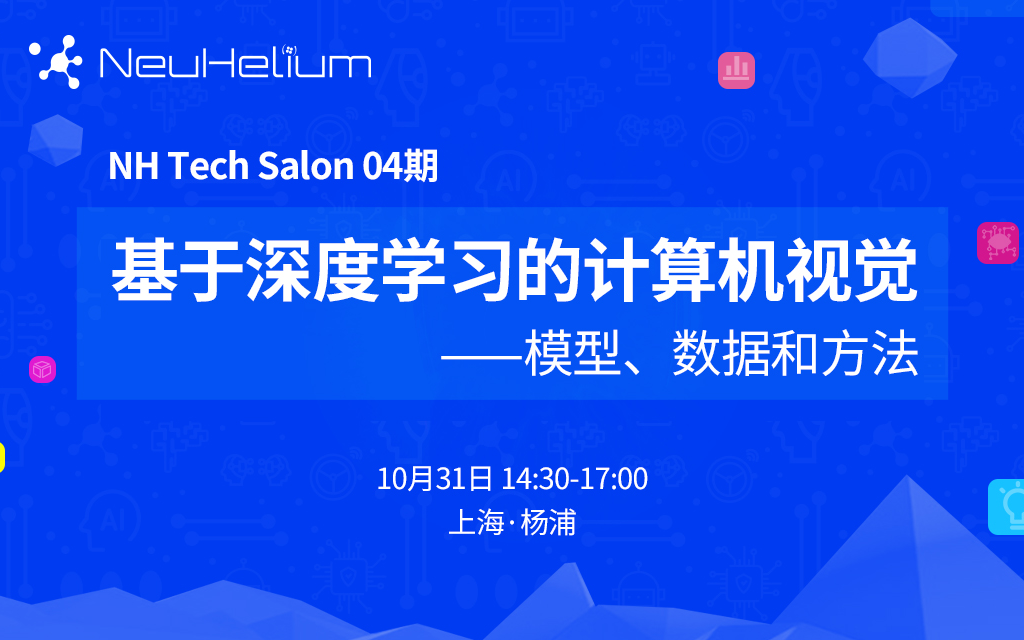 2019新氦技术沙龙NH Tech Salon 04期丨基于深度学习的计算机视觉——模型、数据和方法(上海)