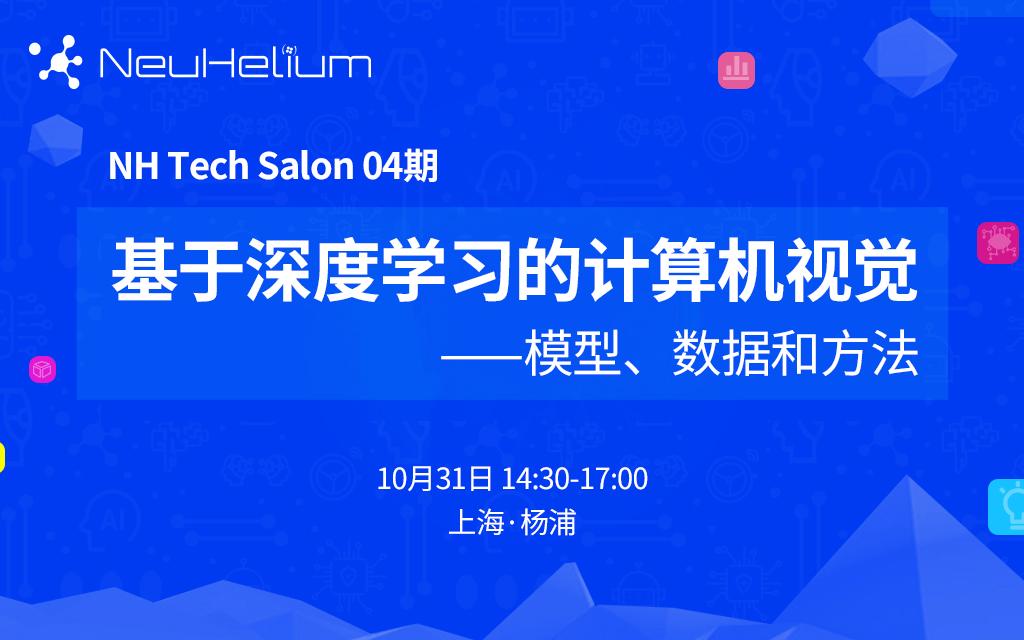2019新氦技術沙龍NH Tech Salon 04期丨基于深度學習的計算機視覺——模型、數據和方法(上海)
