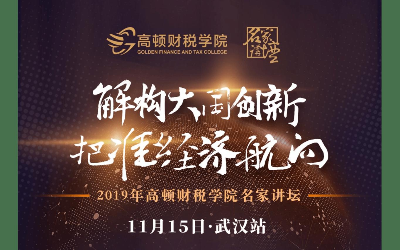 2019年解析大国创新,把握精准航向-高顿财税商学院名家讲坛(11月15日武汉站)