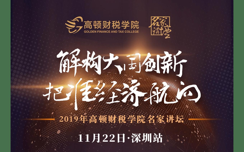 2019年解析大国创新,把握精准航向-高顿财税商学院名家讲坛(11月22日深圳站)