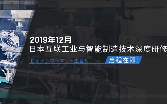 2019年12月日本工業互聯與智能技術深度研修班