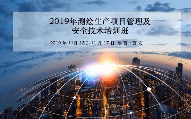 2019年测绘生产项目管理及安全技术培训班(11月西安班)