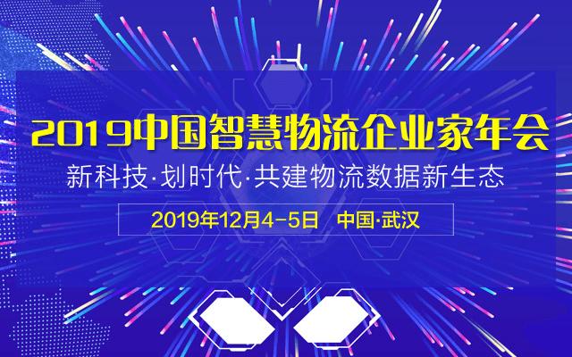 2019中国智慧物流企业家年会(武汉)