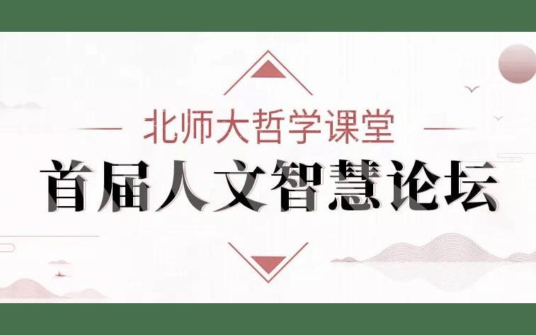 2019首屆北師大哲學課堂人文智慧論壇:思想的力量(北京)