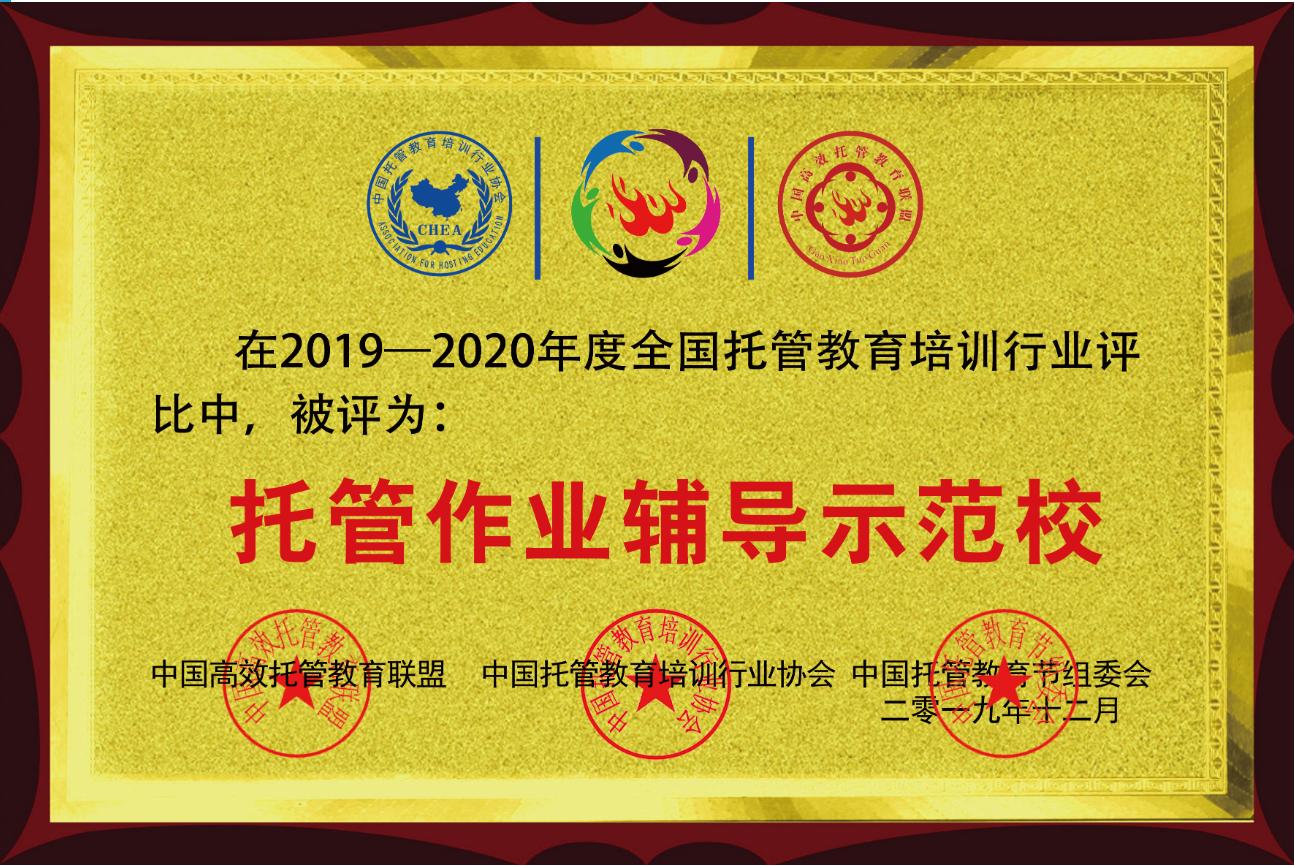 2019第六屆中國托管教育節(福州)