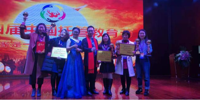 2019第六届中国托管教育节(福州)