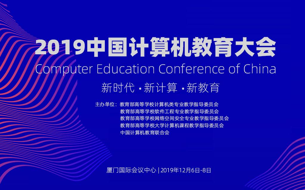 2019中國計算機教育大會(CECC2019)——新時代、新計算、新教育