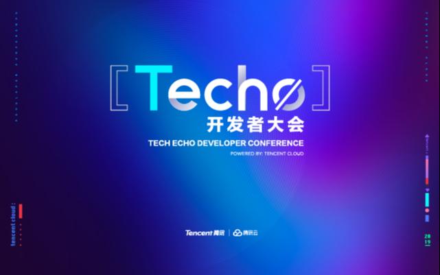 2019 Techo开发者大会(北京)