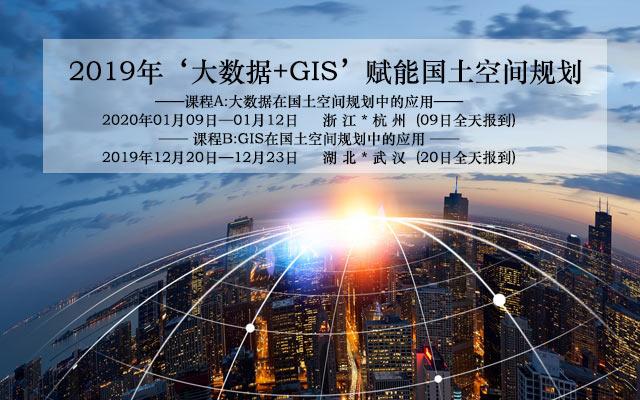 2019年新時期下'大數據+GIS'賦能國土空間規劃系列B課程(12月武漢/1月杭州班)
