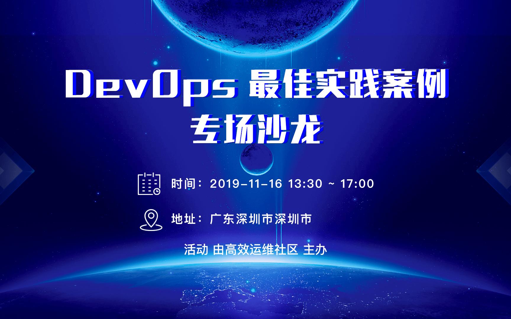 2019 DevOps最佳实践案例专场沙龙(深圳)