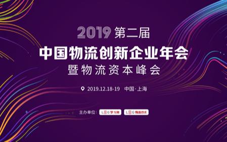 2019第二屆中國物流創新企業年會暨物流資本峰會(上海)