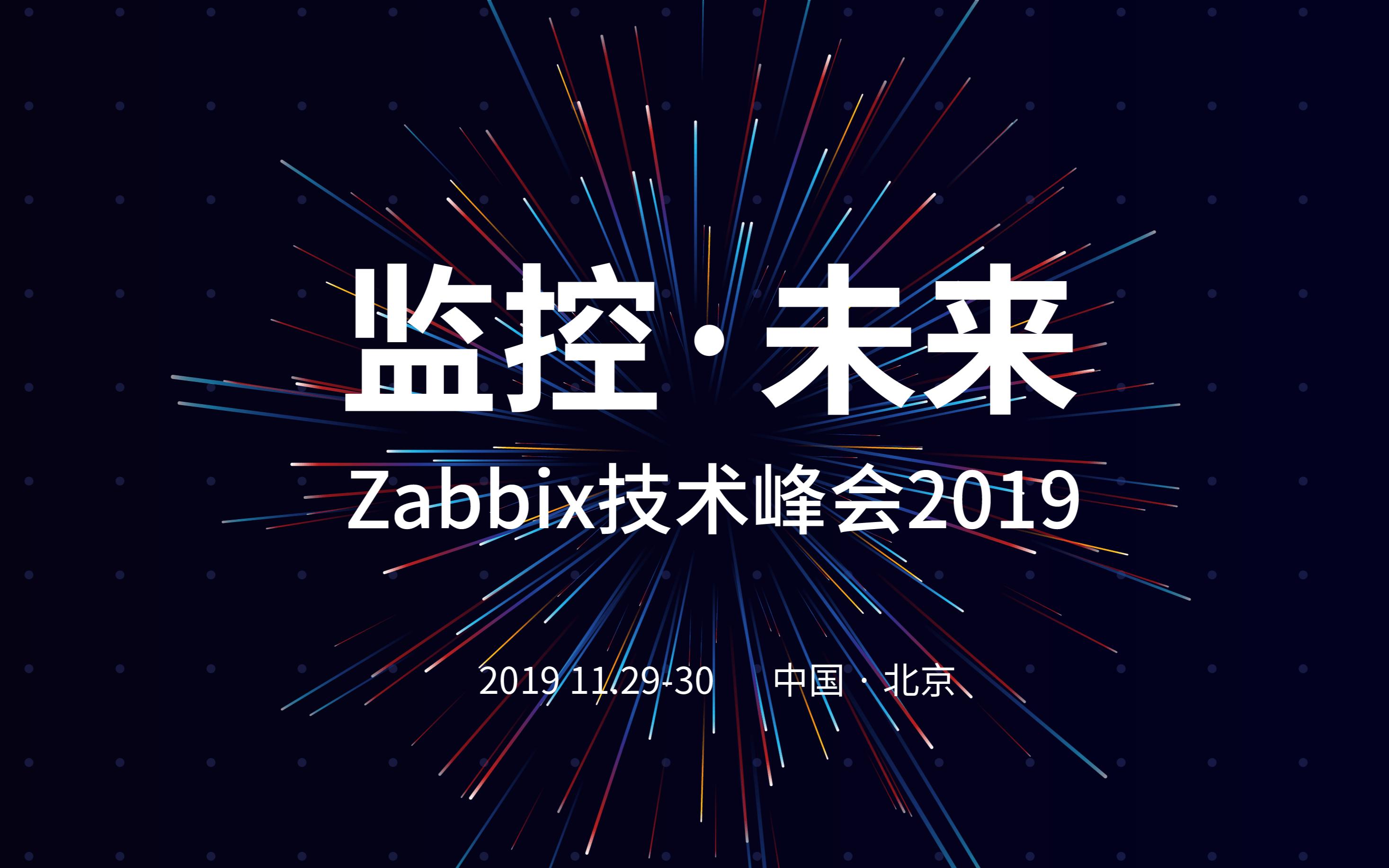 2019第四届Zabbix中国大会(北京)