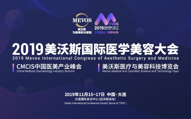 2019美沃斯國際醫學美容大會(大連)