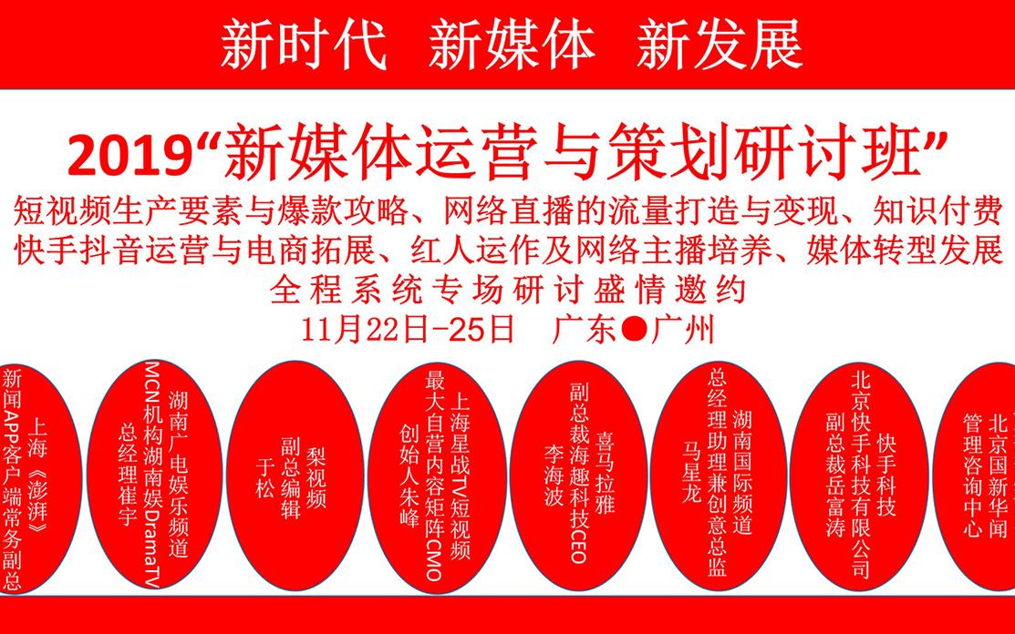 2019新媒體運營與策劃研討班(11月22日廣州班)
