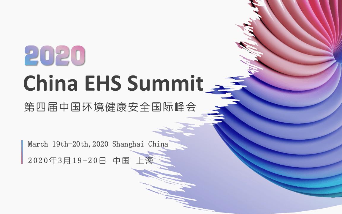 2020中国环境健康安全(EHS)国际峰会(上海)