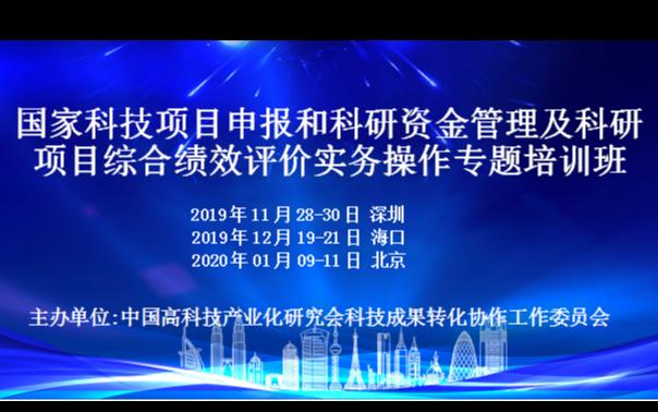 2019國家科技項目申報和科研資金管理及科研項目綜合績效評價實務操作專題培訓班(12月海口班)