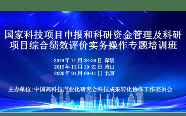 2020國家科技項目申報和科研資金管理及科研項目綜合績效評價實務操作專題培訓班(1月北京班)