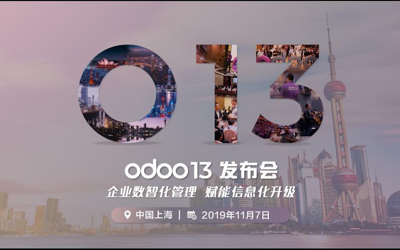 Odoo 13上海发布会 企业数智化管理赋能信息化升级