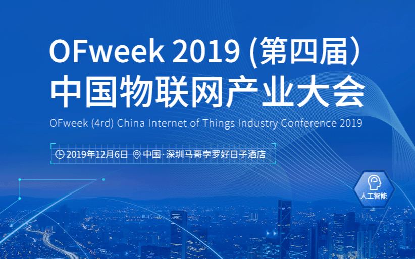 OFweek 2019(第四屆)中國物聯網產業大會(深圳)