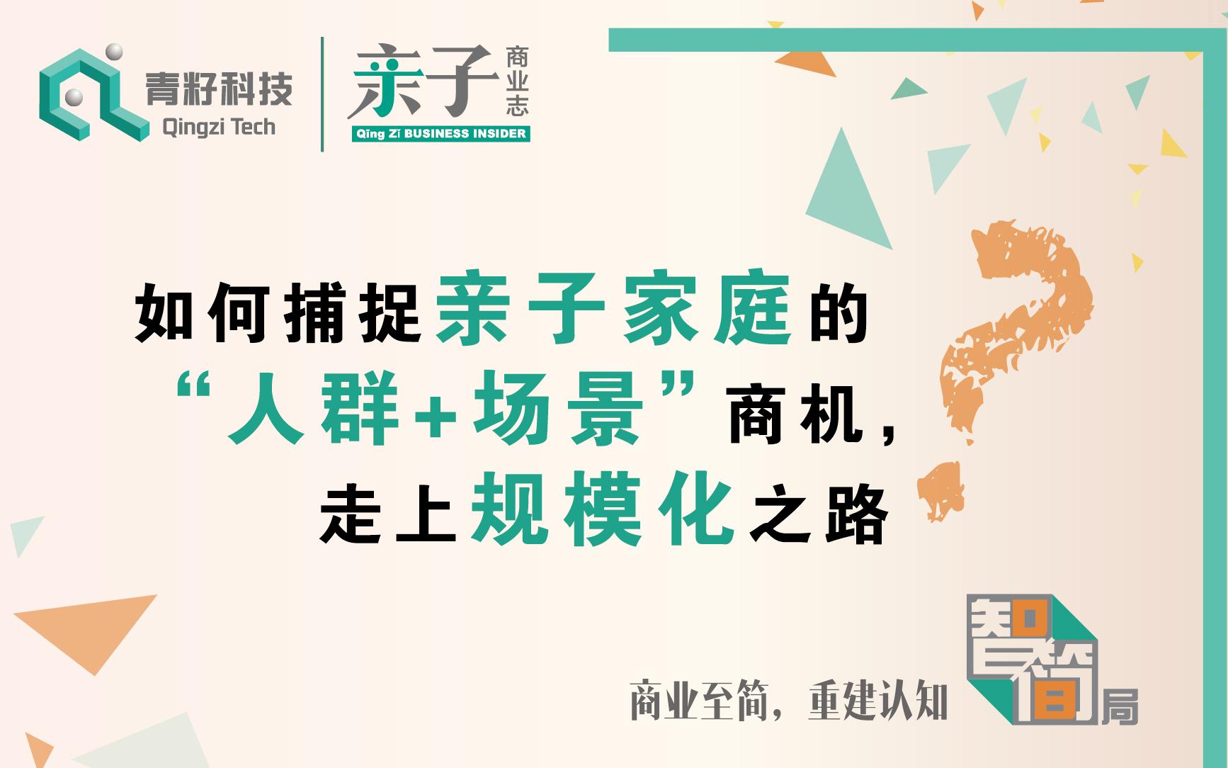 2019亲子家庭产业的规模化探索(北京)