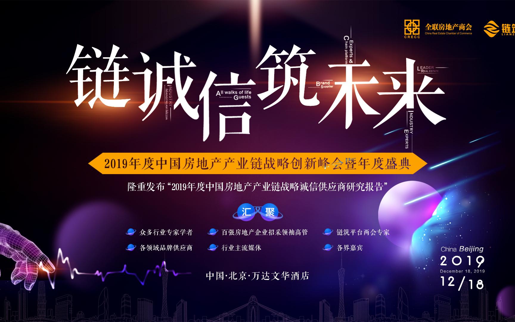 2019年度中國房地產產業鏈戰略創新峰會暨年度盛典(北京)