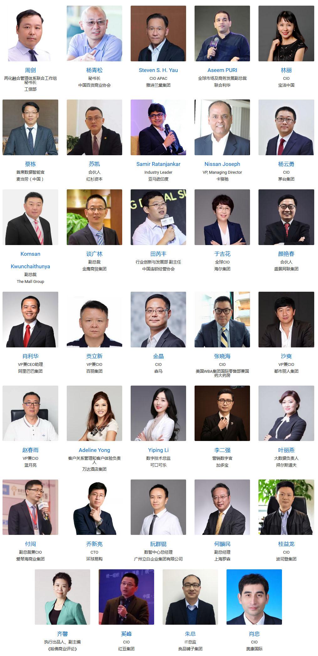 中国零售科技决策者峰会2019暨中国零售行业CIO联盟年会 CORS-RT2019(上海)