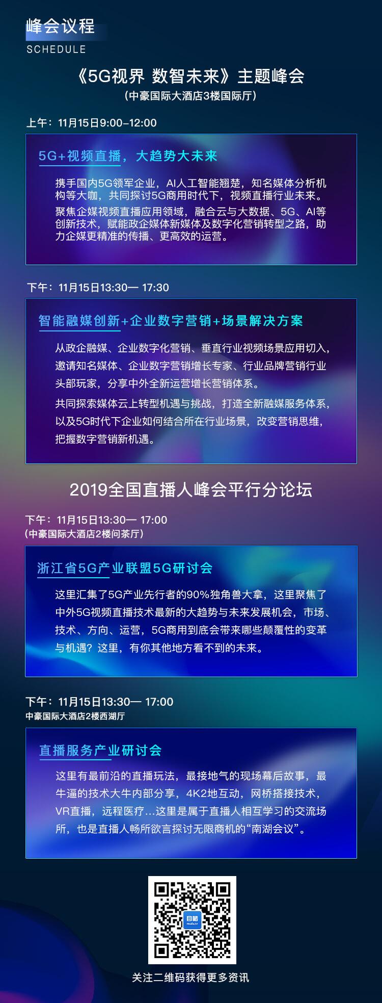 5G視界 數智未來丨2019全國直播人峰會(杭州)