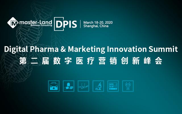2020第二屆醫療&營銷創新峰會(DPIS)上海