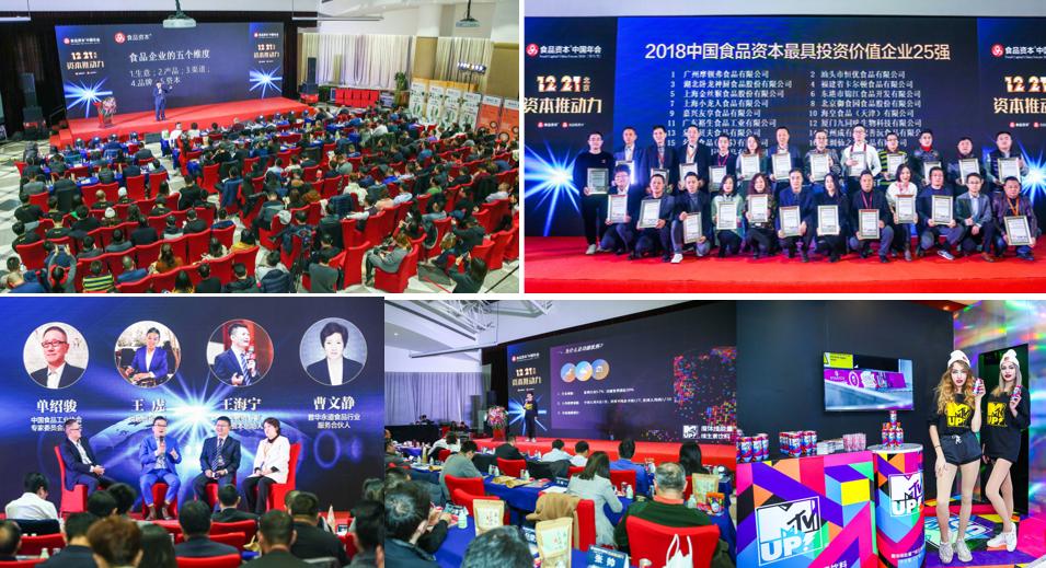 2019第七届食品资本中国年会(北京)