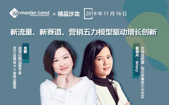 2019新流量、新赛道、 营销五力模型驱动增长创新(上海)