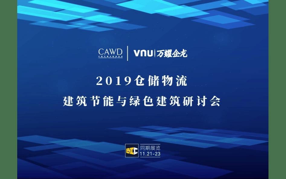 2019仓储物流建筑节能与绿色建筑研讨会(上海)
