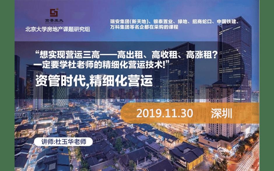 2019資管時代,精細化營運(11月深圳班)