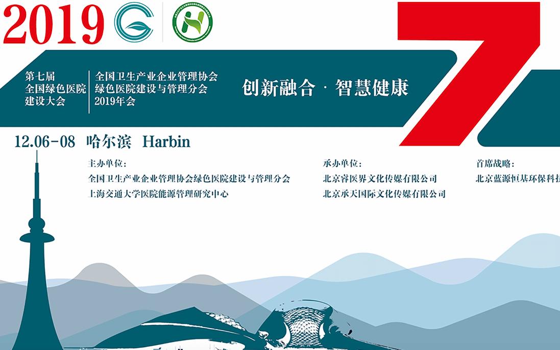 2019第七屆全國綠色醫院建設大會(哈爾濱)