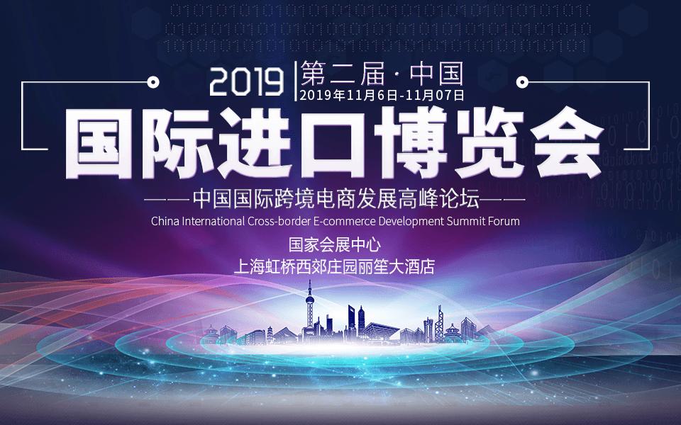 2019中國國際跨境電商發展高峰論壇(上海)