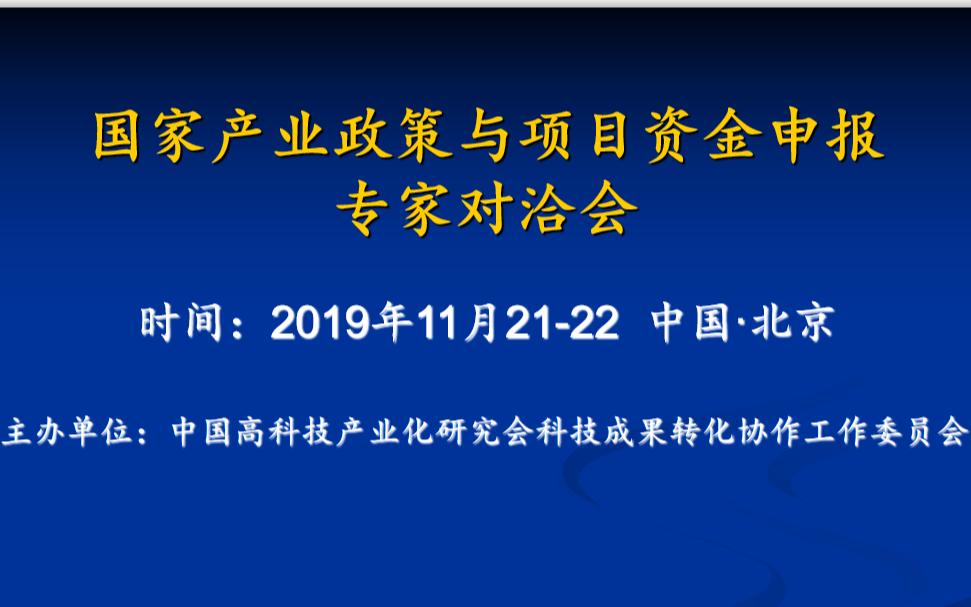2019国家产业政策与项目资金申报专家对洽会(北京)